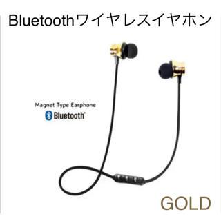 【新品】マグネット式 Bluetoothイヤホン ゴールド ワイヤレス(ヘッドフォン/イヤフォン)