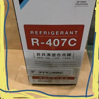 ダイキン(DAIKIN)のR-407冷媒ガス 10kg(エアコン)