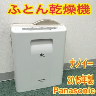 送料無料*Panasonic ふとん乾燥機 2015年製*ナノイー搭載(衣類乾燥機)