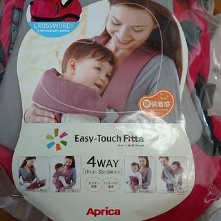 アップリカ(Aprica)のAprica イージータッチフィッタ 4way だっこ紐(抱っこひも/おんぶひも)