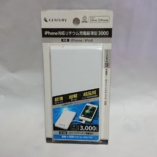 iPhone対応リチウム充電器 薄型(バッテリー/充電器)