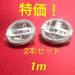 2本です 【1m】iphone  充電ケーブル ライトニングケーブル(バッテリー/充電器)