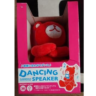 ダンシングスピーカー DANCING SPEAKER アンプ内臓スピーカー(スピーカー)
