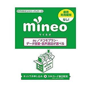 mineo エントリーコード 即お知らせ「送料無」(その他)