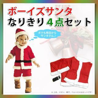 (yuka)さん専用 サンタ コスプレ 子供 ベビーサンタ 男の子 90(衣装一式)