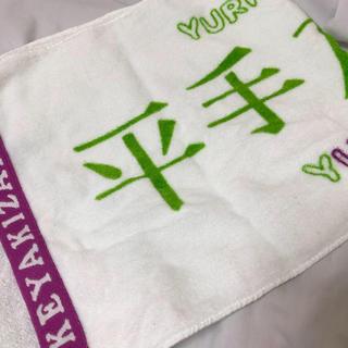 ケヤキザカフォーティーシックス(欅坂46(けやき坂46))の平手友梨奈タオル(女性アイドル)