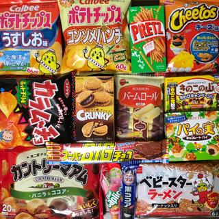 ⑧ お菓子詰め合わせ 激安!!(菓子/デザート)