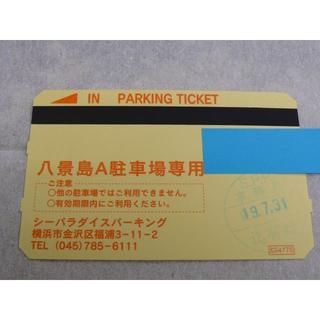 八景島シーパラダイス A駐車場専用券(水族館)