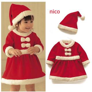 クリスマス サンタ コスチューム 100 女の子 ワンピース(衣装一式)