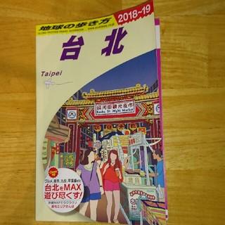 ダイヤモンドシャ(ダイヤモンド社)の台北 2018-19(地図/旅行ガイド)