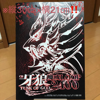 サンセイアールアンドディ(サンセイ R&D)の牙狼 CR牙狼 魔戒LOOP×2400パンフレット(非売品)(パチンコ/パチスロ)