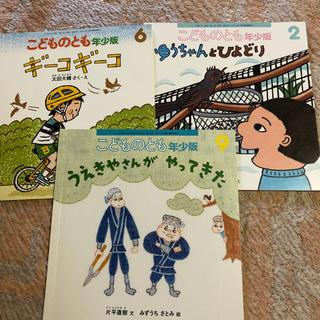 ろみすけ様専用◎絵本3冊(絵本/児童書)