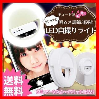 即発送可! ホワイト 自撮りライト LED セルカライト♪ (自撮り棒)