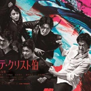 モンテ・クリスト伯―華麗なる復讐― DVD-BOX (TVドラマ)