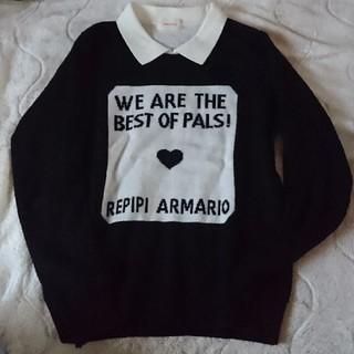 レピピアルマリオ(repipi armario)のレピピ ニット セーター 襟つき(ニット)
