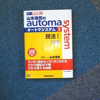 タックシュッパン(TAC出版)の山本浩司のオートマシステム1 民法Ⅰ(資格/検定)
