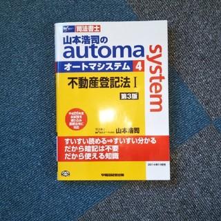 タックシュッパン(TAC出版)の山本浩司のオートマシステム4 不動産登記法Ⅰ(資格/検定)