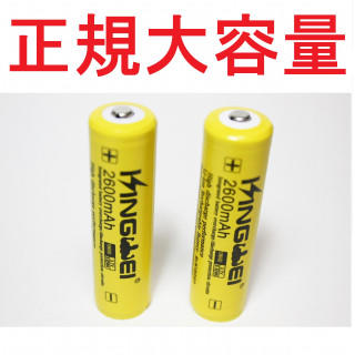 正規容量 18650 大容量 リチウムイオン 充電池 経済産業省適合品(ライト/ランタン)