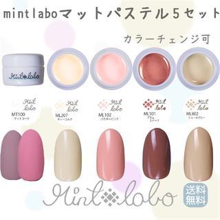 【Xmasネイル 新色】mint-laboマットパステルカラージェル5個セット(カラージェル)