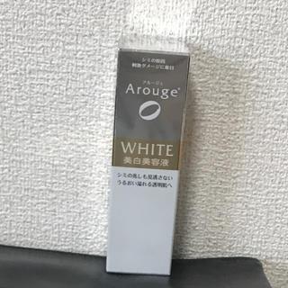 アルージェ(Arouge)のアルージェホワイトニングエッセンス(美容液)