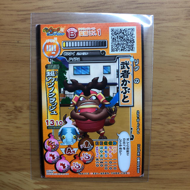 2066 妖怪ウォッチ ウキウキペディア 武者かぶとの通販 By つっちー
