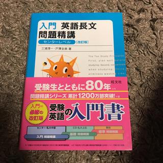 オウブンシャ(旺文社)の英語長文(参考書)