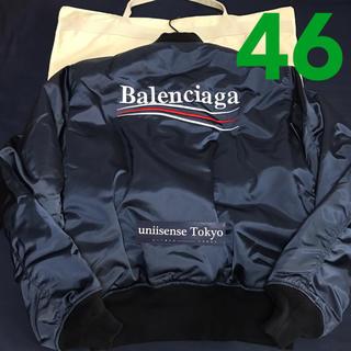 バレンシアガ(Balenciaga)の完売正規新品 BALENCIAGA ボンバージャケット 46(ブルゾン)