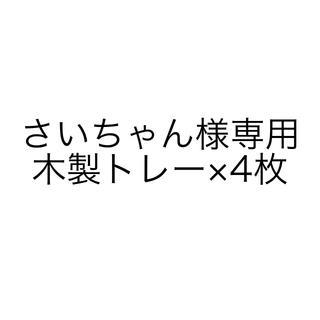 さいちゃん様専用 木製トレー×4枚(テーブル用品)