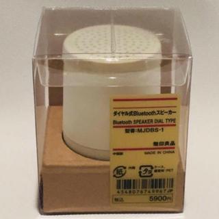ムジルシリョウヒン(MUJI (無印良品))の【今日まで!】新品☆無印良品 ダイヤル式 Bluetoothスピーカー(スピーカー)