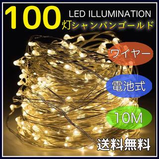 LED イルミネーション 100球 クリスマス 電池式 ワイヤー式 コス(その他)