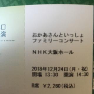 【最終価格】ファミリーコンサート 12月24日 午後 B席1枚(その他)