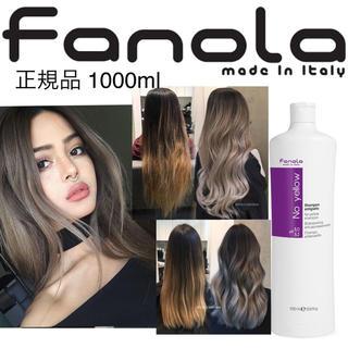 セフォラ(Sephora)の正規品 Fanola no yellow shampoo 紫シャンプー(シャンプー)
