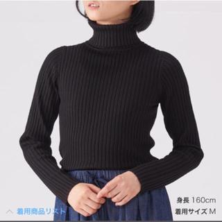 【新品】無印良品 首のチクチクをおさえた.ワイドリブ洗えるタートルネックセーター