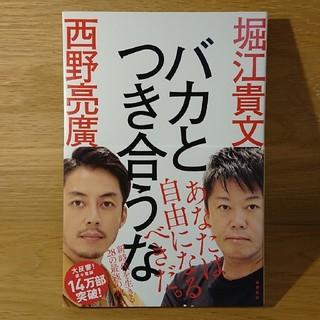 バカとつき合うな 堀江貴文 西野亮廣(ビジネス/経済)