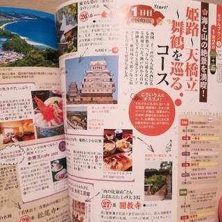 るるぶ情報版2018 京阪神7 西国三十三所めぐり(地図/旅行ガイド)