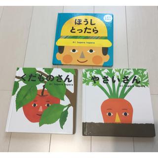 絵本 (3冊セット)(絵本/児童書)