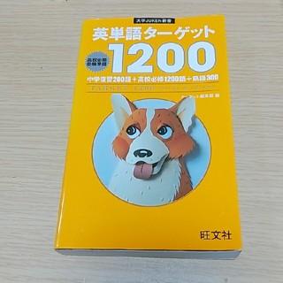 オウブンシャ(旺文社)の英単語ターゲット1200(参考書)