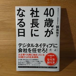 【マリッサ様専用】40歳が社長になる日 岡島悦子(ビジネス/経済)