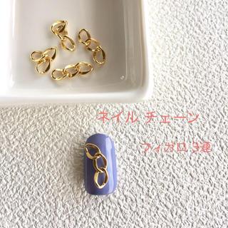 【5個】ネイル チェーン フィガロ 3連 ゴールド(デコパーツ)