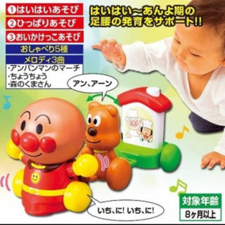 アガツマ(Agatsuma)のメロディおさんぽアンパンマン  赤ちゃん、幼児(知育玩具)