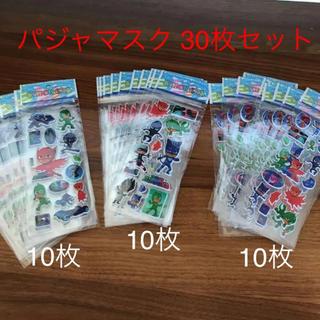 まとめ売り パジャマスク   シール 30枚セット(その他)
