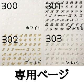 専用④ アルファベットネイルシール(デコパーツ)