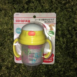 【新品】両手もちマグ CO-OP(マグカップ)