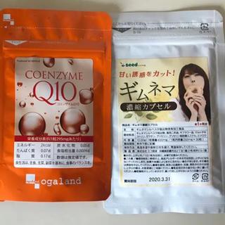 ダイエット サプリメント×2袋 エイジングケア コエンザイムQ10 ギムネマ(その他)