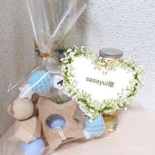 msn歯固め sasayui様専用(おもちゃ/雑貨)