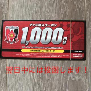浦和レッズ オフィシャルショップ レッドボルテージ クーポン券(その他)