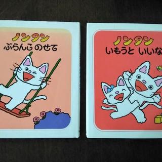 ノンタン シリーズ2冊セット(絵本/児童書)