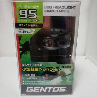 ジェントス(GENTOS)のジェントス 小型ヘッドライト(ライト/ランタン)