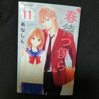 (春待つ僕ら)最新刊(少女漫画)