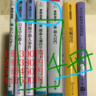 文庫本☆東野圭吾など(文学/小説)